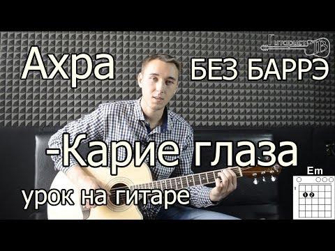 Видеоурок на гитаре Карие глаза - видео