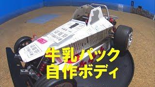 DIY 牛乳パックでRCバギーの ボディを作ってみた。 Make bodies of RC buggy with milk carton