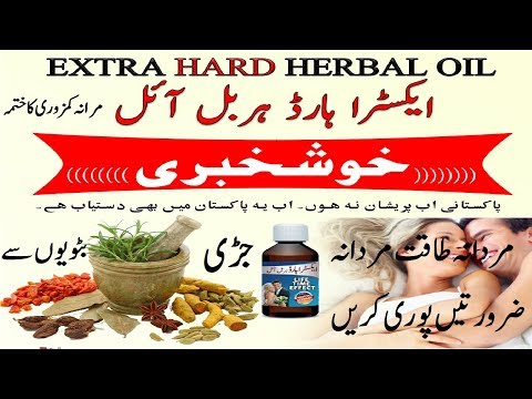 Extra Herbal oil Make You Healthy and Strong thumbnail