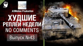 Худшие Реплеи Недели - No Comments №43 - от A3Motion [World of Tanks]