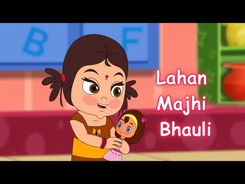 Lahan Mazi Bahuli Animated Video Song | Best Marathi Balgeet & Badbad Geete video