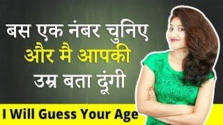 बस एक नंबर चुनिए मै आपकी उम्र बता दूंगी | I Will Guess Your Age | 2017 | Rapid Mind