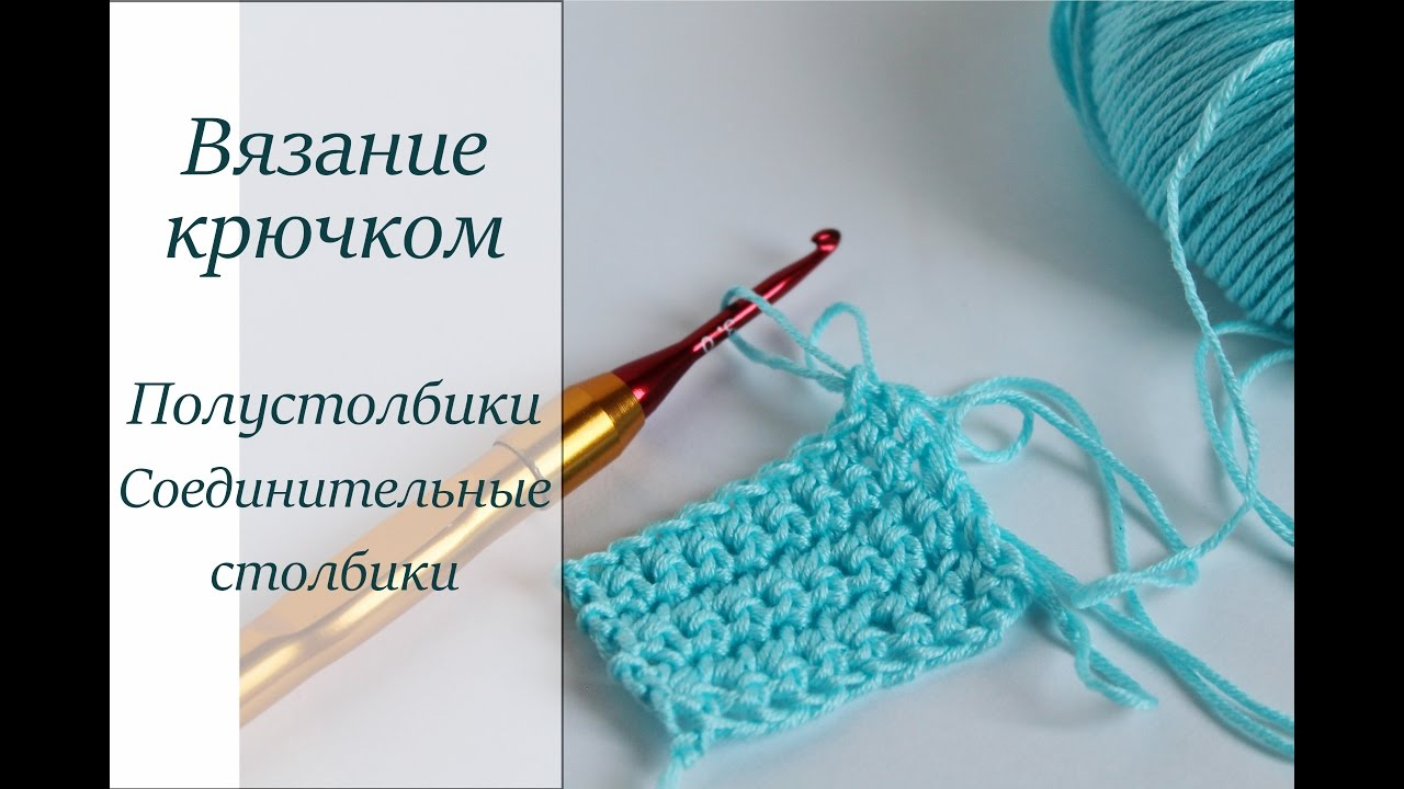 Вязание крючком из столбиков