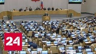 Госдума внесет изменения в законодательство после пожара в Кемерове - Россия 24