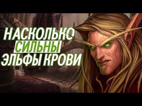 Насколько сильны Эльфы Крови // World of Warcraft