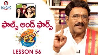 Paruchuri Gopala Krishna About F2 | Fun and Frustration Movie 11th Hour | Paruchuri Paataalu