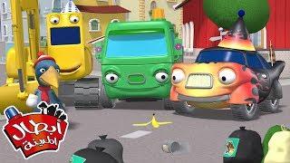 أبطال المدينة - حفلة النفايات | الضائعرسوم متحركة للاطفال
