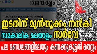 ഇഞ്ചോടിഞ്ചു പോരാട്ടം നടക്കുന്ന 12ല് ആറും ഇടത്തോട്ട് | Samakalika Malayalam Survey