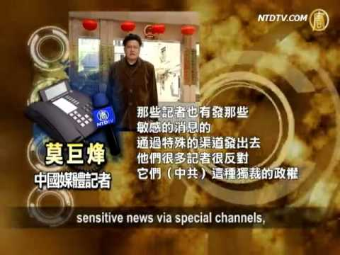 Panic-Stricken Chinese Media