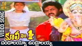 Dandalayya Undralayya Video Song | Coolie No1 Movie | Venkatesh | Tabu | Suresh Productions