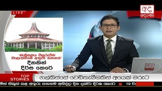 Ada Derana Late Night News Bulletin 10.00 pm - 2018.12.06