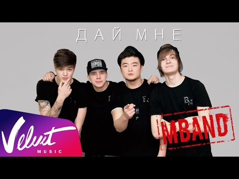 M-Band - Дай мне