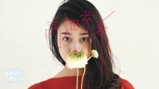 高畑充希のカワイイが詰まってる♡ViVi6月号メイキング動画