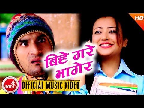 New Nepali Comedy Teej Song 2073/2016 | BIHE GARE BHAGERA - Binod Pandey & Devi Gharti