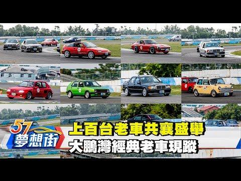 台灣-夢想街57號-20180212 上百台老車共襄盛舉 大鵬灣經典老車現蹤