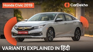 Honda Civic 2019 Variants in Hindi: Top-Spec ZX Worth It? | CarDekho.com #VariantsExplained