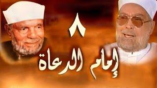 إمام الدعاة׃ الحلقة 08 من 30