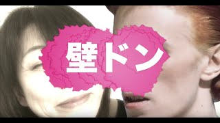 Young Japanese Girl's Talk 壁ドン Kabe Don
