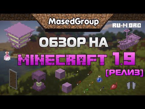 Полный обзор на Minecraft 1.9 [Релиз!]