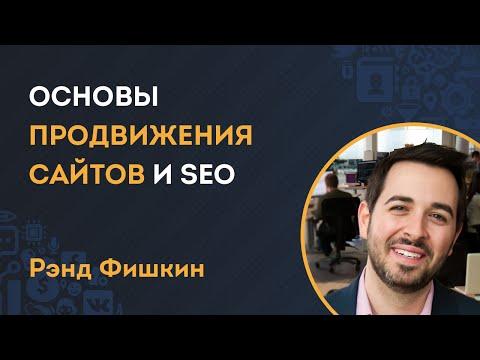SEO оптимизация и основы продвижения сайтов - урок Рэнда Фишкина (MOZ)