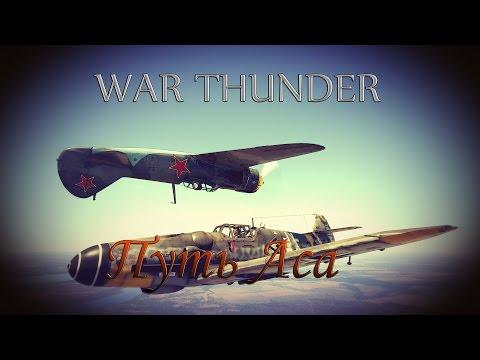 War Thunder l Путь Аса - Манёвры, применяемые в виражном бою