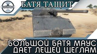 БОЛЬШОЙ БАТЯ МАУС РАЗДАЕТ ЛЕЩЕЙ МЕЛКИМ ЩЕГЛАМ World of Tanks