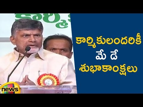 Chandrababu Naidu Participates In May Day Celebrations At Vijayawada | Mango News Telugu