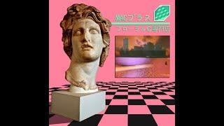 Macintosh Plus - Floral Shoppe (2017 Release w/ Bonus Track)