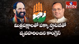 Did Congress Achieved with Late Strategy ?  | hmtv