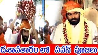 Live Updates : Janasena Pawan Kalyan  Attended Dasavatharam Venkateswara Swamy Temple