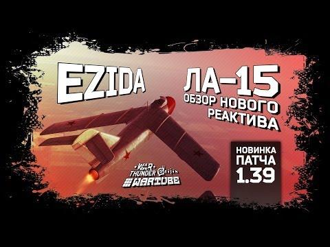 Обзор Ла-15 | Новинка патча 1.39 | War Thunder