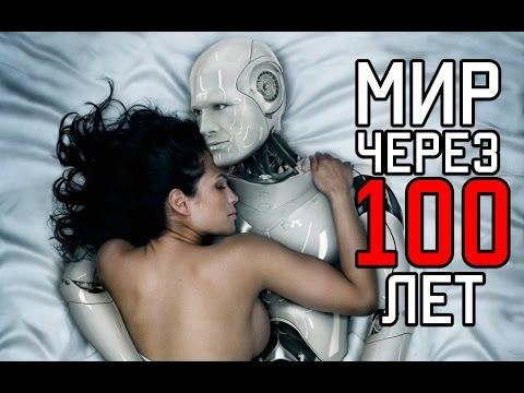 Что будет через 100 лет?