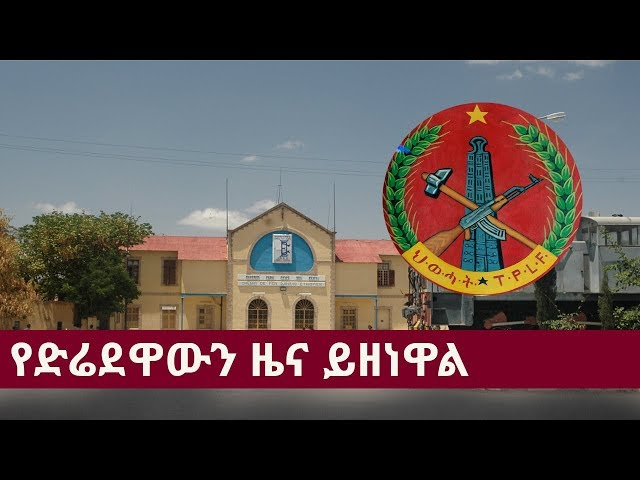Voice of Amhara Daily Ethiopian News April 9, 2018