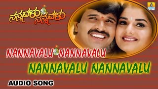 Nannavalu Nannavalu | Nannavalu Nannavalu Kannada Movie | S Narayan, Prema