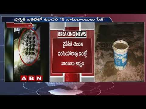 పల్నాడులో బాంబుల కలకలం | Bombs found in YCP Activist residence | Guntur district