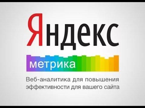 Как научиться работать с Яндекс Метрикой и оценивать в ней статистику своего сайта