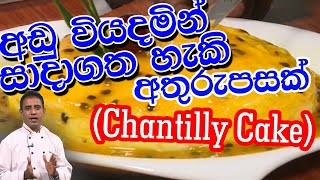 Chantilly Cake Piyum Vila | 08 -07-2020 | Siyatha TV