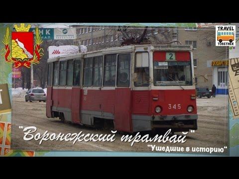 Ушедшие в историю. Воронежский трамвай   Gone down in history. Tram of the city of Voronezh