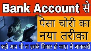 Bank account से पैसे निकालने का चोरो का नया तरीका | जाने क्या है और How to secure your Bank Account