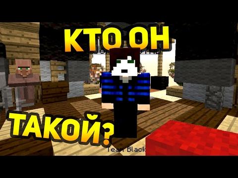 СТРАННЫЙ ИГРОК С ПОТУСТОРОННИМ ВЗГЛЯДОМ! - (Minecraft Bed Wars)