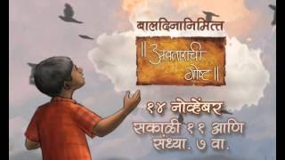 Jhakaas Avatarachi Goshta Spcl   3