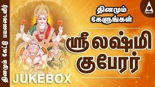 Sri Lakshmi Guberar Jukebox (Lakshmi) - Songs Of Lakshmi - Tamil Devotional Songs