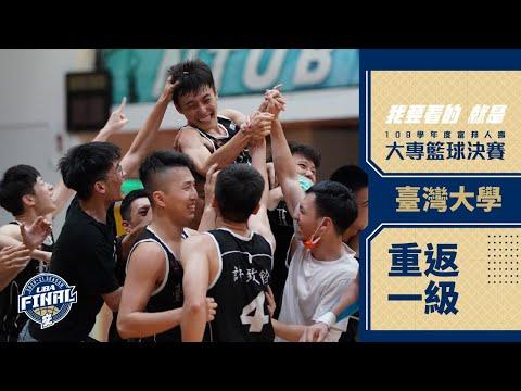 UBA臺大男籃暌違21年重返一級