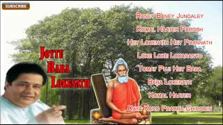 Lokenath Baba Song in Bengali | Joytu Baba Loknath | Devotional Songs | Krishna Music