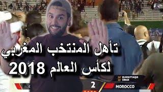 تأهل المنتخب المغربي لكأس العالم 2018 بروسيا و أخييييييراااااا