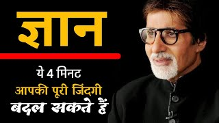 ज्ञान :- amitabh bachchan motivational speech | motivational video .