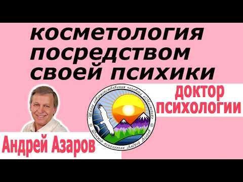 красота женщины эстетическая косметология Консультация психолога онлайн Андрей Азаров