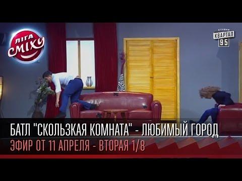 Батл Скользкая комната - Любимый город | Лига Смеха, вторая игра 1/8, 11 апреля 2015