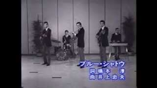 Jackey Yoshikawa His Blue Comets Blue Chateau 1967 Lip Synch
