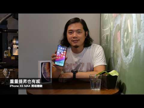【3C快手玩】大螢幕就是爽!iPhone XS Max 開箱,iPhone X / iPhone 8 用戶該換嗎?